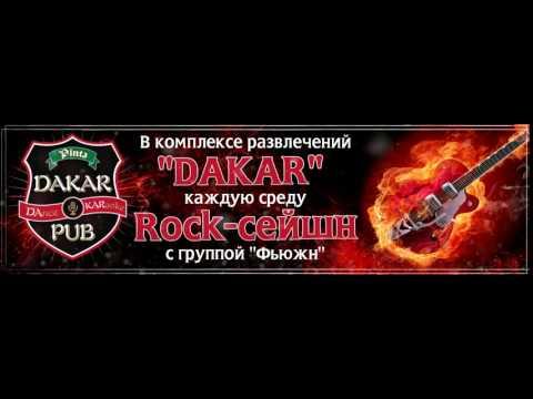 """Паб бар """"Дакар"""" (рок)"""