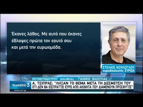 Το θέμα Παπαδημούλη στη συνεδρίαση της ευρωομάδας του ΣΥΡΙΖΑ   19/06/2020   ΕΡΤ