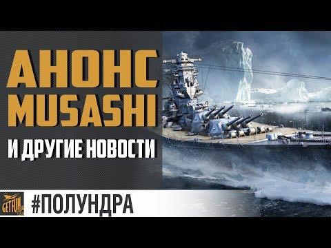 Что ждать от Musashi ? [#полундра World of Warships] (видео)