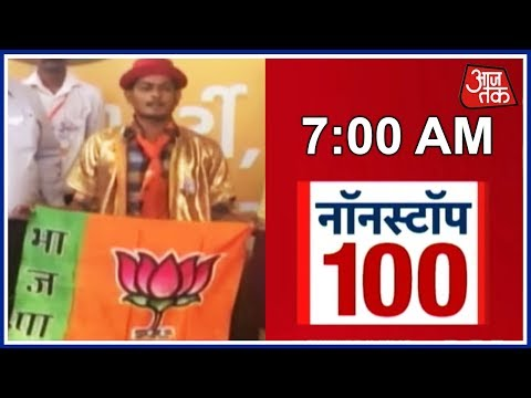 Nonstop 100 | BJP Counters Rahul Gandhi's 'Jadugar' Comment With Real Magicians in Election Campaign
