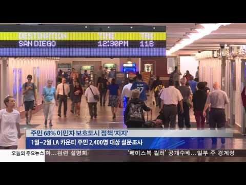 LA 카운티 주민 68% '이민자 보호도시' 지지 4.17.17 KBS America News