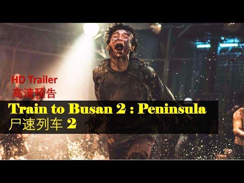 "Train to Busan 2 : Peninsula Trailer 尸速列车 2 预告 HD1080 ""中字"""