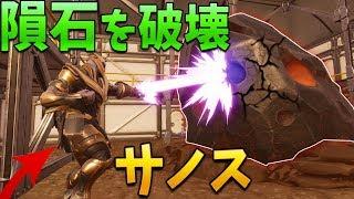 【フォートナイト】サノスの怪力で隕石を破壊する!! (13キル)