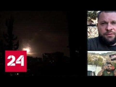 США и их союзники выпустили более 100 ракет по девяти целям в Сирии - Россия 24 - DomaVideo.Ru