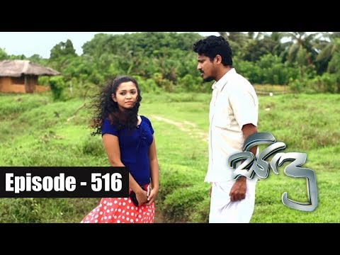 Sidu | Episode 516 30th July 2018
