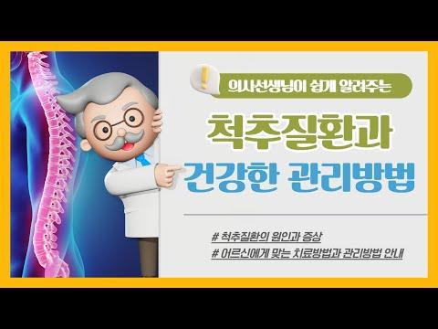 [건강증진TV] 의사선생님이 쉽게 알려주는 척추질환과 건강한 관리방법 2편