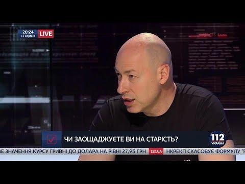 Гордон: Украине надо надеяться не на Европу, а на США – не на Трампа, а на тех, кто им руководит