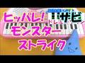 サビだけ【ヒッパレ!モンスターストライク】影山ヒロノブ モンスト主題歌 1本指ピアノ 簡単ドレミ楽譜 超初心者向け