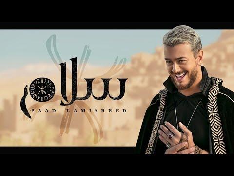 """سعد لمجرد فارس غامض في أغنية """"سلام"""""""