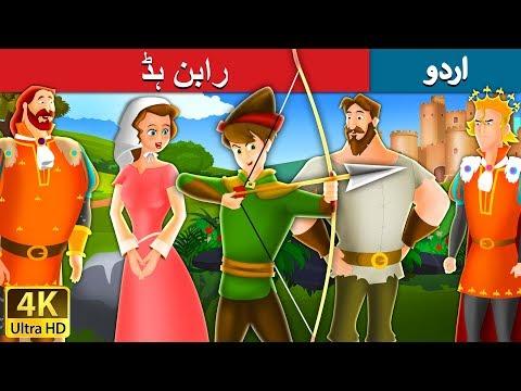 رابن ہڈ | Robin Hood in Urdu | Urdu Story | Urdu Fairy Tales