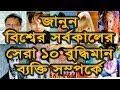 বিশ্বের সেরা ১০ বুদ্ধিমান ব্যক্তি | Top 10 Intelligent People | Online Tv Bangla Top 10 Episode