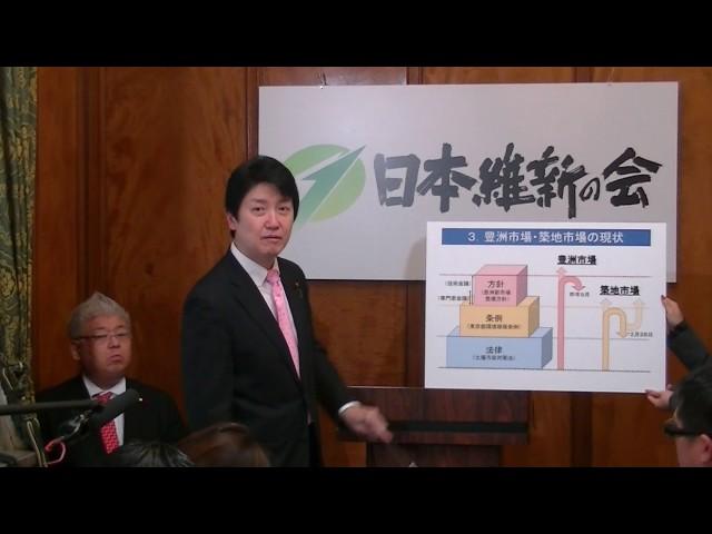 2017年3月3日(金) 情報公開請求で判明した築地市場に関する緊急会見(足立康史衆議院議員)