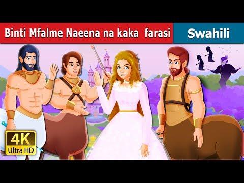 Binti Mfalme Naeena na kaka  farasi | Hadithi za Kiswahili | Swahili Fairy Tales