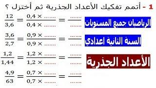 الرياضيات الثانية إعدادي - الأعداد الجذرية تقديم تمرين 13