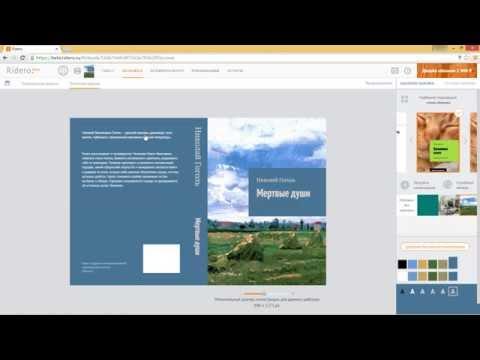 Как создать обложку для книги с помощью шаблонов Ridero
