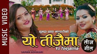 o Teejai Ma - Bina Bhattarai