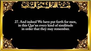 ISLAMIC VIDEOS : 039  Surah Az Zumar The Groups   By Saad Al Ghamdi