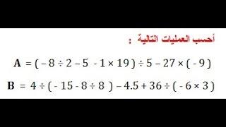 الرياضيات الأولى إعدادي - الأعداد العشرية النسبية الضرب و القسمة : تمرين 11