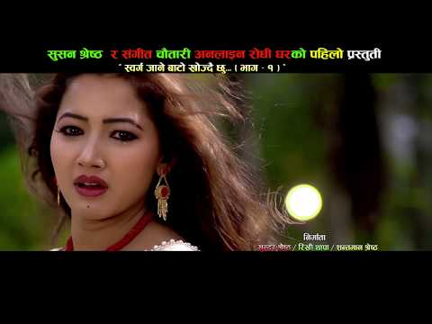 (New Nepali lok dohori song | Swarga jane bato khojdai chhu | Devi & Kamal ...10 min.)