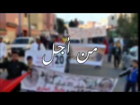 مسيرة تجديد الوفاء والصمود بأسفي 11 دجنبر 2011
