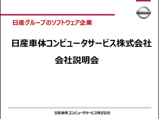 ※21卒対象 ★企業説明動画★日産車体コンピュータサービス株式会社