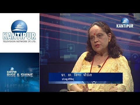 (Professor Dr. Bina Paudel  interview in Rise & Shine on ...21 min.)