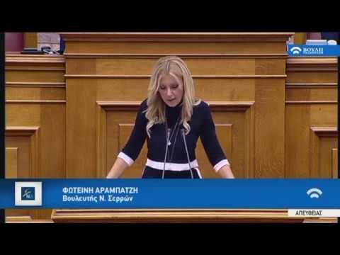 Φ.Αραμπατζή (Ειδ.Εισηγ.ΝΔ)(Προϋπολογισμός 2018) ( 12/12/2017)
