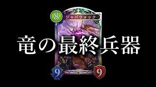 【シャドウバース】ドラゴンの最終兵器「ジャバウォック」の最終戦。【Shadowverse】