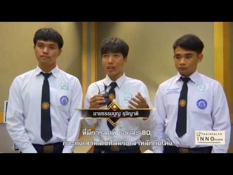thaihealth ผลงานที่ได้รับรางวัล Thaihealth Inno Awards