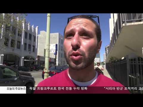 메이데이 '반트럼프' 시위 5.1.17 KBS America News