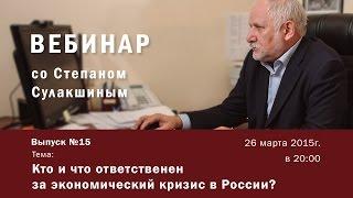 Кто и что ответственен за экономический кризис в России?