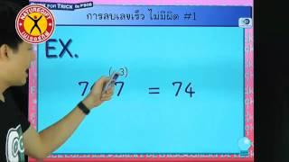 เทคนิคการลบเลขเร็ว ไม่มีผิด (ภาค 1)