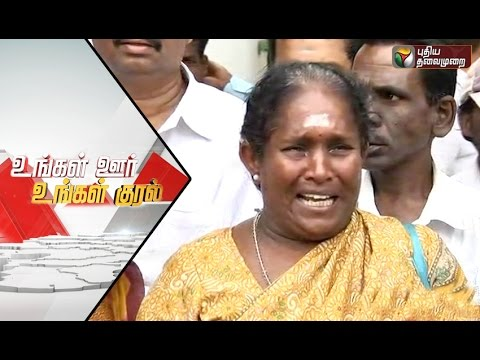 Ungal-Oor-Ungal-Kural-Top-district-new-today-27-09-2016-Puthiyathalaimurai-TV