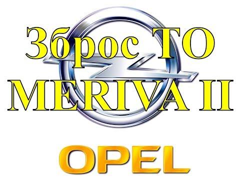 Сброс сервисного интервала opel meriva