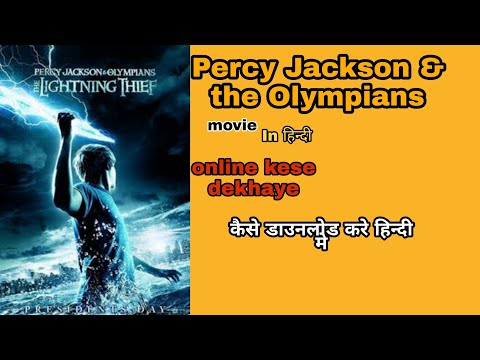 How to Percy Jackson & the Olympians  movie Download In Hindi