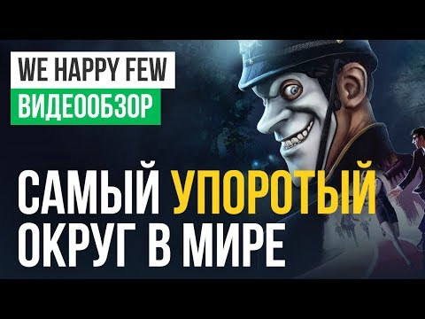 Обзор игры We Happy Few