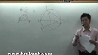 วงกลม ม.3  คณิตศาสตร์ครูพี่แบงค์  part.2.mpg