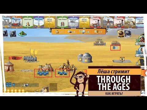 Стрим Through The Ages: руководство, гайд, прохождение