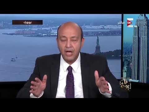 العرب اليوم - رؤية عمرو أديب لنتائج لقاء الرئيس السيسي مع نتنياهو في نيويورك