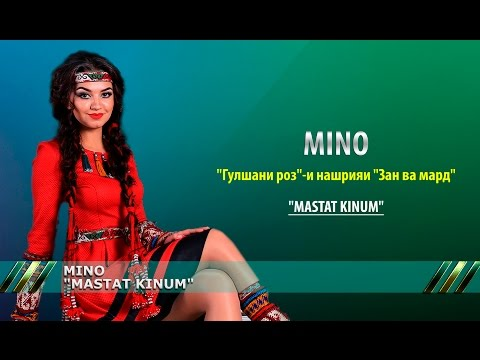 Мино - Мастат кинум (Клипхои Точики 2017)