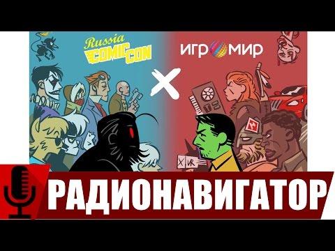 [аудиоподкаст] Игромир vs. ComicCon