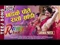 Chhadke Pote Rato Saree - Garima Panta & Sumina Ghimire