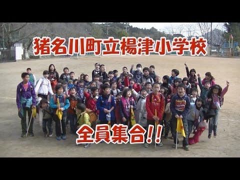 猪名川音頭投稿動画【NO.10】楊津小学校 全員集合!
