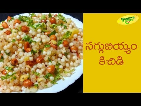 How To Make Saggubiyyam Khichdi  | Saggubiyyam Khichdi Recipe | TeluguOne Food