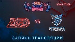 LGD vs VGJ Storm, MDL Macau [Lum1Sit, Inmate]