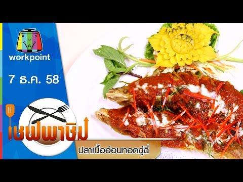 เชฟพาชิม | ยำสวอนเลค,ปลาเนื้ออ่อนทอดฉู่ฉี่ | 7 ธ.ค. 58 Full HD