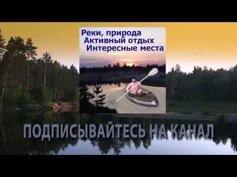 Водные походы, байдарки, туризм, природа, бездорожье, путешествия (видео)