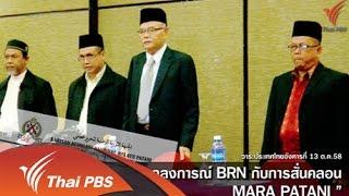 วาระประเทศไทย - แถลงการณ์ BRN กับการสั่นคลอน MARA PATANI