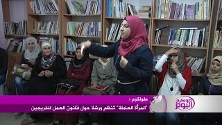 المرأة العاملة تنظم ورشة حول قانون العمل للخريجين