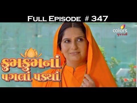 Kumkum-na-Pagla-Padya--28th-May-2016--કુમકુમનાં-પગલાં-પડ્યાં--Full-Episode